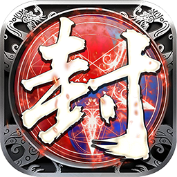 封神之刃 v1.5.13 安卓版
