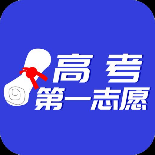 高考第一志愿 V1.2.2 安卓版