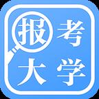 报考大学 V3.6.9 苹果版