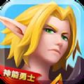 神箭勇士 v1.0 安卓版