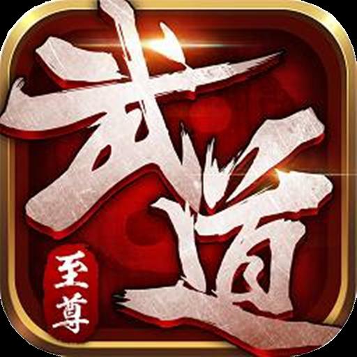 武道至尊 V1.0.0 變態版