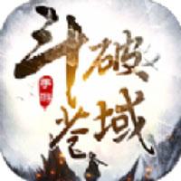 斗破蒼域 v1.1.0.12 安卓版
