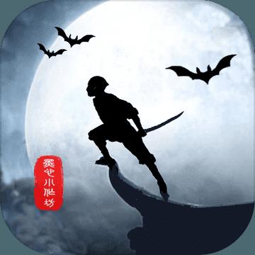 侠道暗涌 v1.0 安卓版