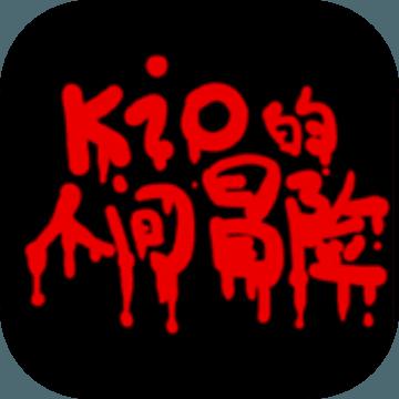 kio的人间冒险 CG完整版