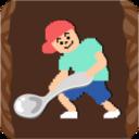 用勺子挖穿地心 v1.0.1 安卓版