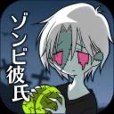 僵尸男友 v1.2.2 安卓版