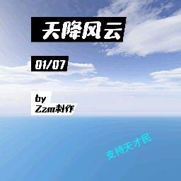 天降风云录 v0.0.1 安卓版
