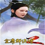金庸群侠传2 v1.0 正式版
