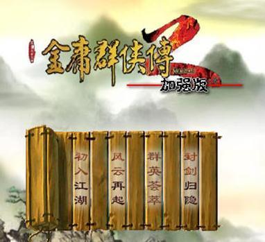 金庸群侠传2 硬盘版