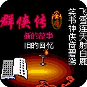 金庸群侠传2 升级版