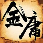 金庸群侠传2 flash版