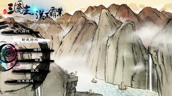 三国志汉末霸业 正式版