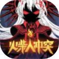 火柴人冲突 V1.0 安卓版