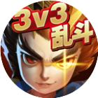 乱斗英雄 V1.0 安卓版