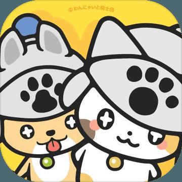 汪喵和骑士团 v1.0.0 安卓版