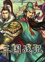 三国战记四剑传说 中文版
