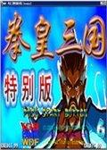 三国战记乱世拳皇加强版 中文版
