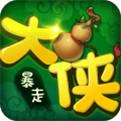 暴走大侠 V1.0 安卓版