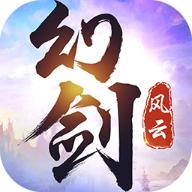 幻剑风云 V1.0.1 苹果版
