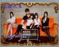 風s人生 v1.5 漢化版