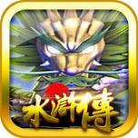 水浒传电玩城可提现版下载 水浒传电玩城(注册送分)游戏中心下载