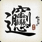 中华生僻字 V1.0 苹果版