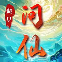 问仙诀手游最新版-问仙诀(仙侠动作)安卓版免费下载V1.0.0