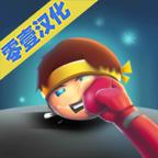 小小拳击手 V1.7 安卓版