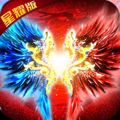 精灵灭神变态福利 V1.0 星耀版
