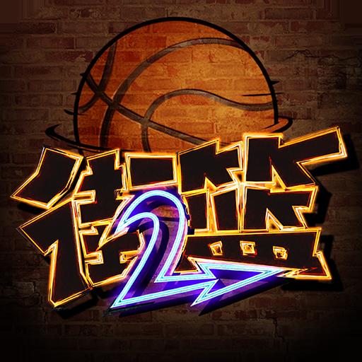 新街头篮球 V1.0.8 安卓版