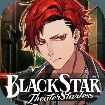 黑星(BLACK STAR) 汉化版