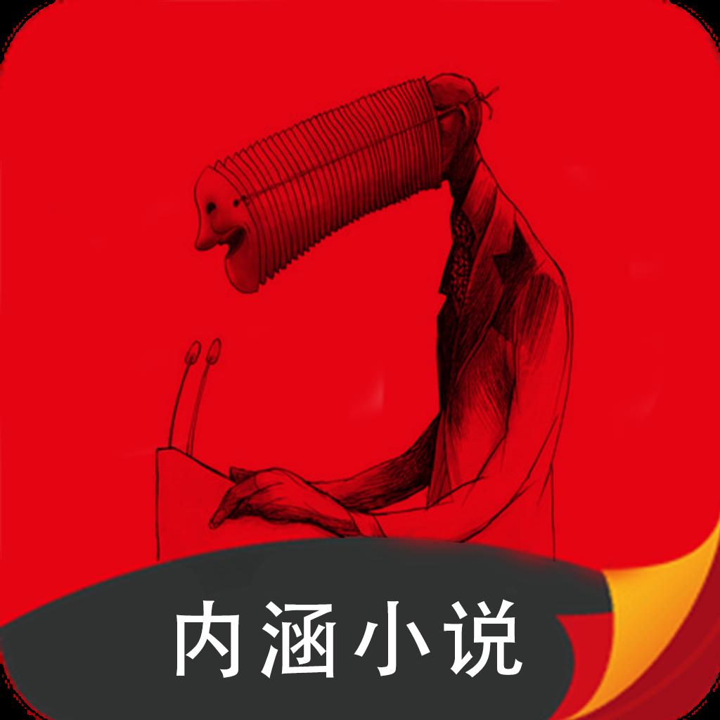 内涵小说 V3.9.2.3052 安卓版