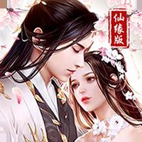 妖仙大陆仙缘版 V1.0.1 安卓版