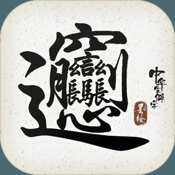 中华生僻字