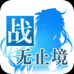 战无止境ol V1.0.31 安卓版