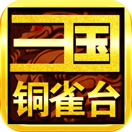 三国铜雀台 V1.0 安卓版