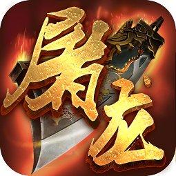烈火屠龙单职业 V3.9 变态版
