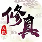 修真�`域送�MV福利 V1.00.03 �o限版