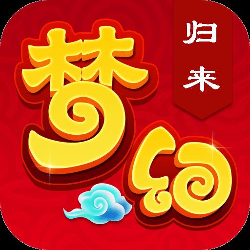 梦幻归来公益服新区下载_梦幻归来新服下载V1.0.0.1
