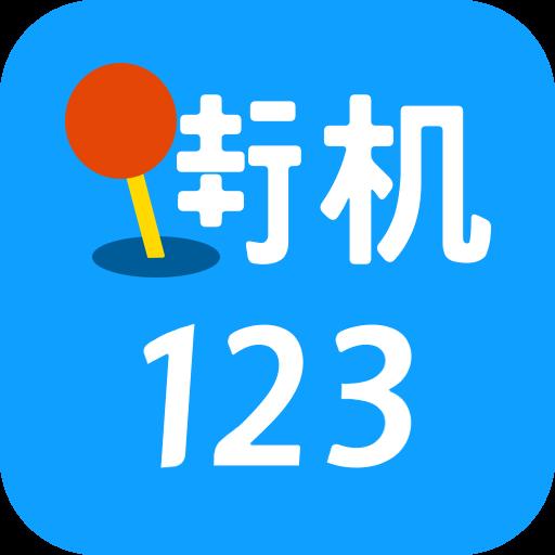 街机123游戏盒 破解版
