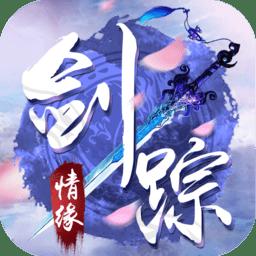 剑踪情缘无限元宝 V2.5.0.1 破解版