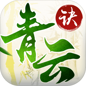 青云�E V1.7.9 GM版