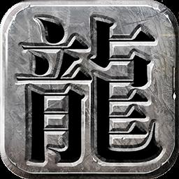 龙城霸业 V1.2.0 超v版