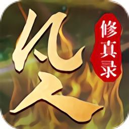 凡人修真� V1.0.1 �w升版