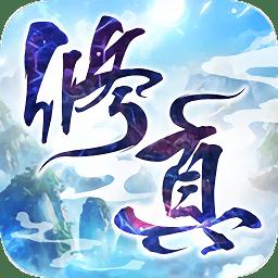 凡人修真路�o限仙玉 V4.4.0 破解版