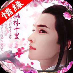 三生三世青丘传上线10元宝 V1.0.1 变态版