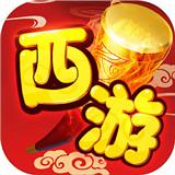 西游萌萌登录送vip5 V1.6.5 满v版