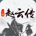 三国戏赵云传 V1.0.6 安卓版