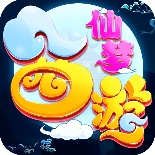 仙梦西游 V2.0.6 安卓版