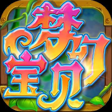 梦幻宝贝手机版下载_梦幻宝贝安卓版下载V1.2.3